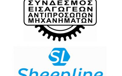 H sheepline μέλος του συνδέσμου εισαγωγέων αντιπροσώπων μηχανημάτων